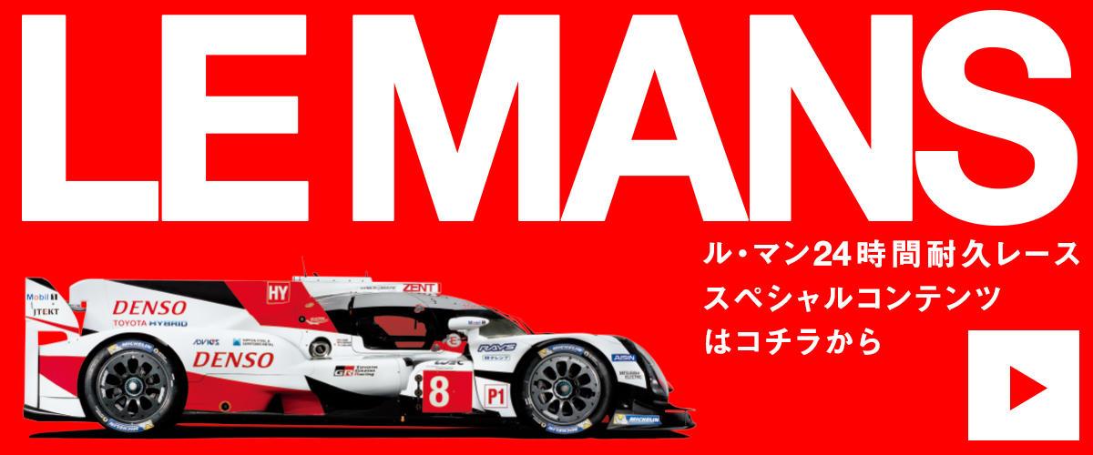 ル・マン24時間レーススペシャルコンテンツ