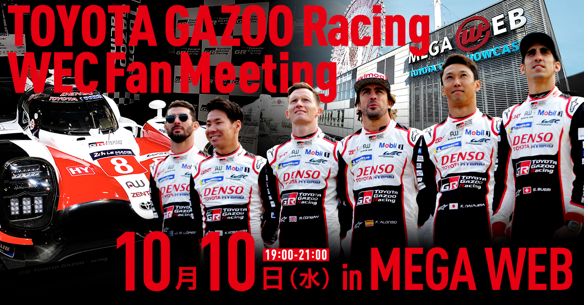 TOYOTA GAZOO Racing WEC Fan Meeting Youtube LIVE配信決定!