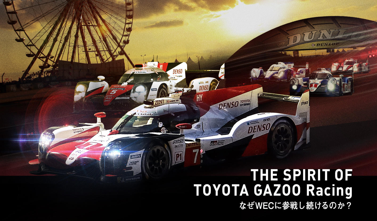 THE SPIRIT OF TOYOTA GAZOO Racing 〜なぜWECに参戦し続けるのか?〜
