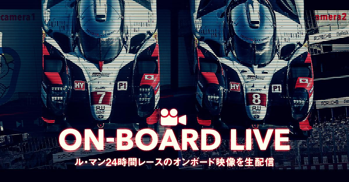 WEC 第7戦 ル・マン24時間レース オンボード配信決定!