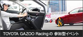 TOYOTA GAZOO Racingの 参加型イベント