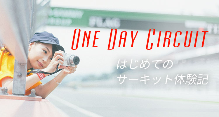 One Day Circuit はじめてのサーキット体験記