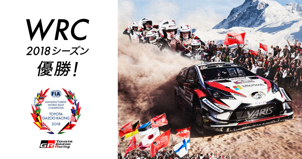 We Won, But We Never Stop. WRC 2018シーズン優勝!