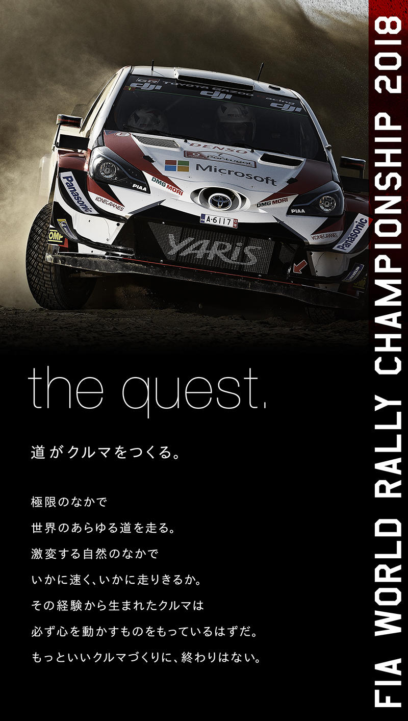 the quest. 道がクルマをつくる。 〜FIA WORLD RALLY CHAMPIONSHIP 2018〜