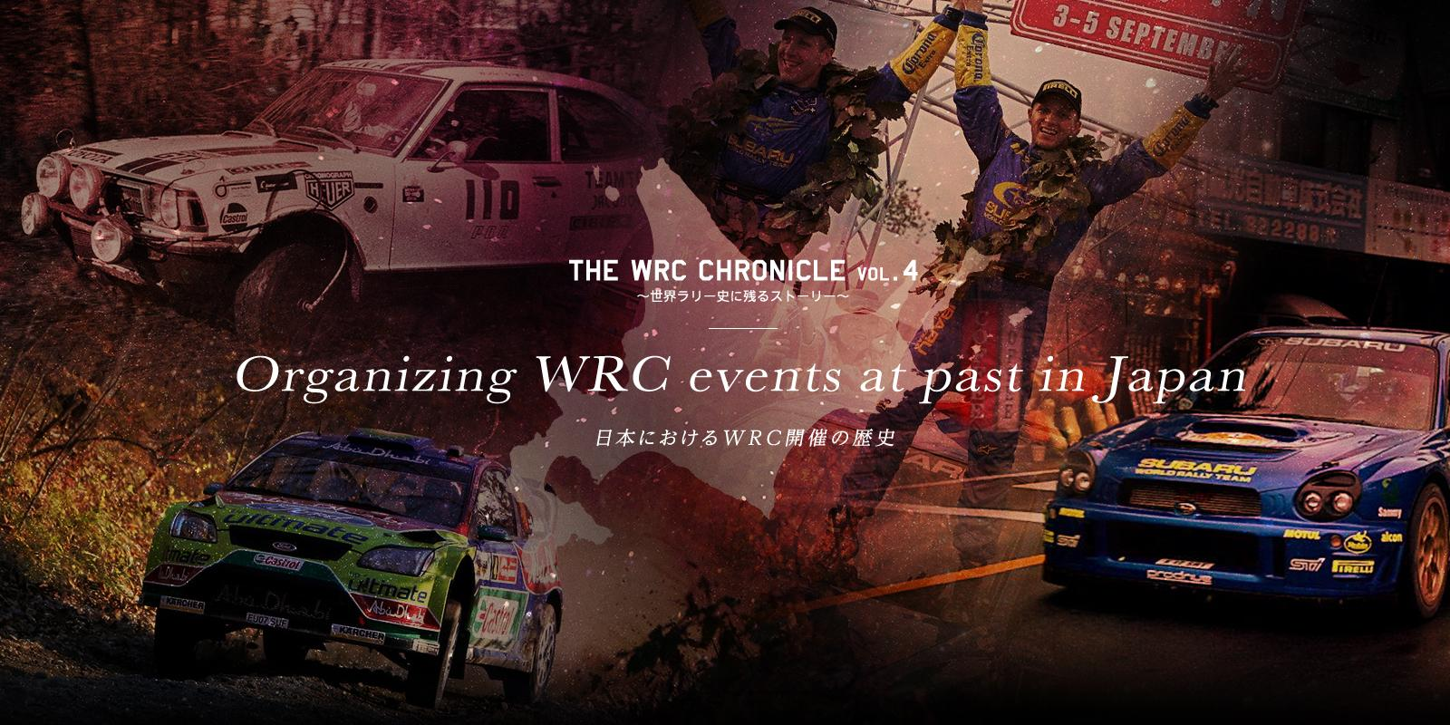 Organizing WRC events at past in Japan 〜日本におけるWRC開催の歴史〜 | The WRC Chronicle vol.4
