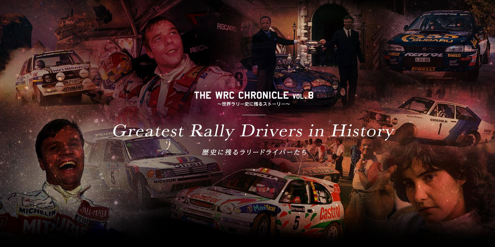 Greatest Rally Drivers in History 〜歴史に残るラリードライバーたち〜 | The WRC Chronicle vol.8