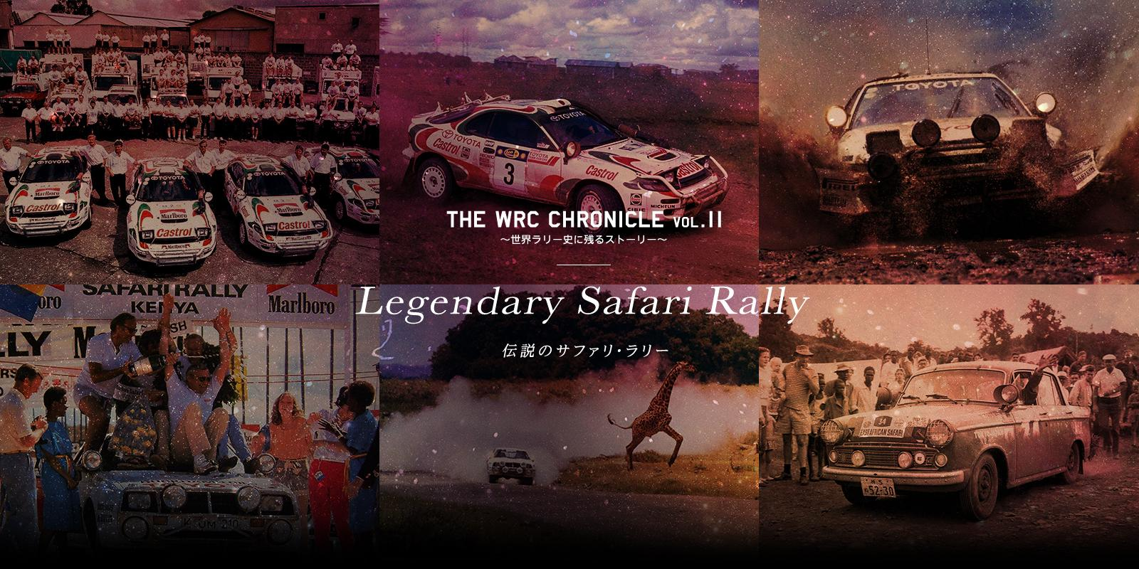 Legendary Safari Rally〜伝説のサファリ・ラリー〜 | The WRC Chronicle vol.11