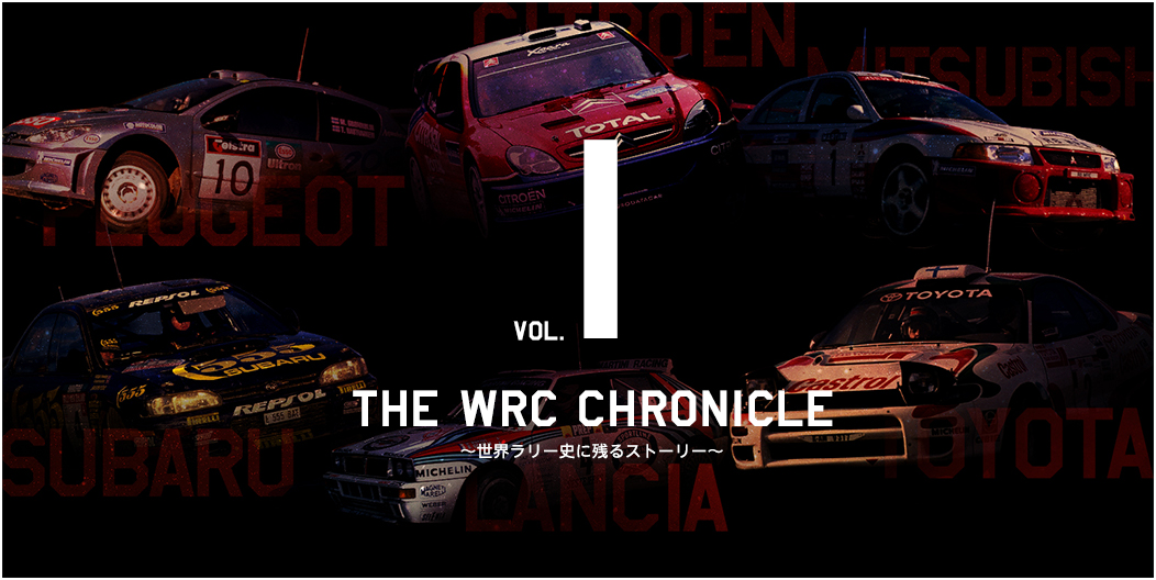 THE WRC CHRONICLE vol.1 Greatest Rally Cars in History -since 1987- 〜歴史に残るラリーカーたち〜