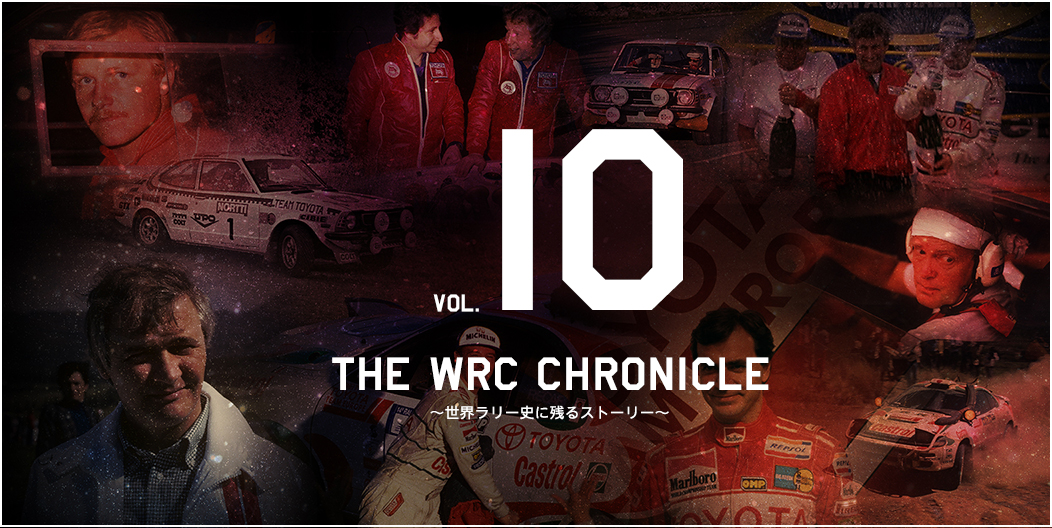 THE WRC CHRONICLE vol.10 Great Rally Drivers Driving Toyota トヨタで活躍したラリードライバーたち