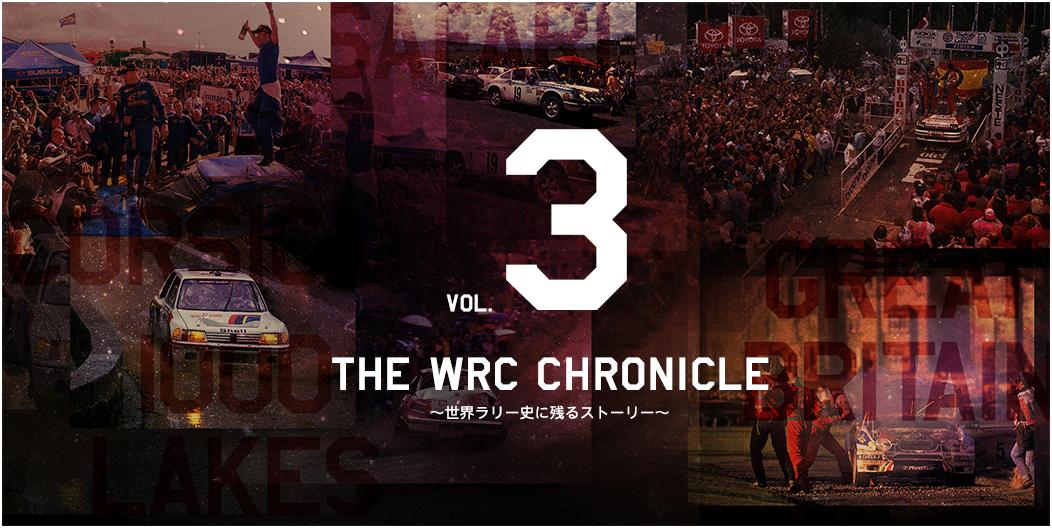 THE WRC CHRONICLE vol.3 Epic Fights in WRC history 〜WRCの名場面・名勝負〜