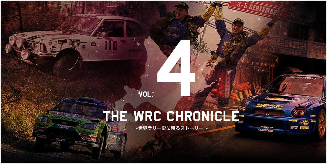 THE WRC CHRONICLE vol.4 Organizing WRC events at past in Japan 日本におけるWRC開催の歴史