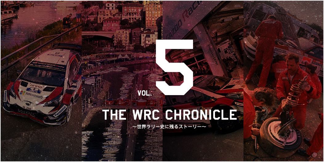 THE WRC CHRONICLE vol.5 Circumstances to hold WRC events WRCイベントの開催環境