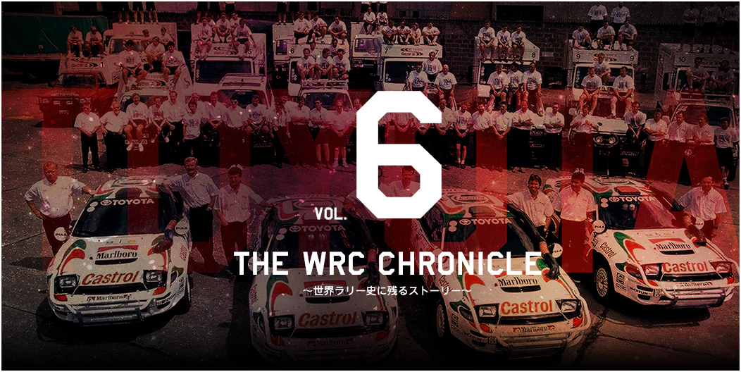 THE WRC CHRONICLE vol.6 Japanese car manufacturers challenging to WRC WRCに挑んだ日本車メーカーたち 前編