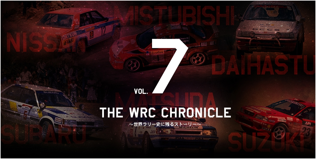 THE WRC CHRONICLE vol.7 Japanese car manufacturers challenging to WRC WRCに挑んだ日本車メーカーたち 後編