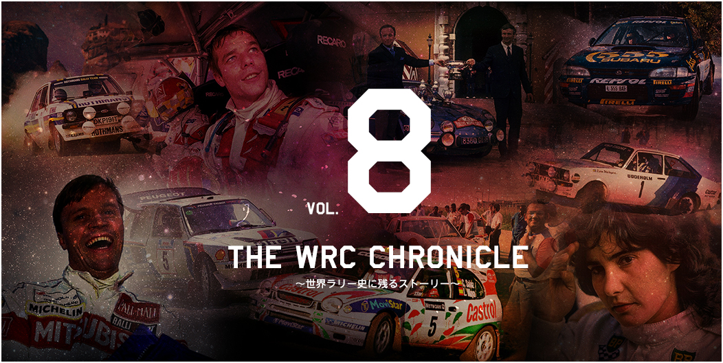THE WRC CHRONICLE vol.8 Greatest Rally Drivers in History 歴史に残るラリードライバーたち