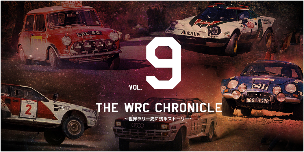 THE WRC CHRONICLE vol.9 Greatest Rally Cars in History - before 1986 - 〜歴史に残るラリーカーたち〜